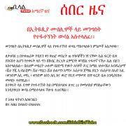 Seber Zena Mengest be Ethiopia Muslimoch lay Ye Tefategnet wusane Aastelal...