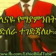 Seber Zena comitewochachene yekesesut Aqabi Hege Hager telewu Tefu