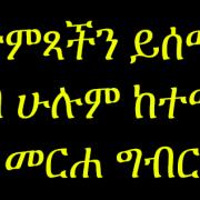 ye negewu hager aqefe  tarikawi teqawumo akahede zerezer  merha geber