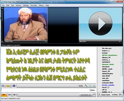 Sheh Ibrahim Siraj - Amharic lectures nebiyat & sehaba taric