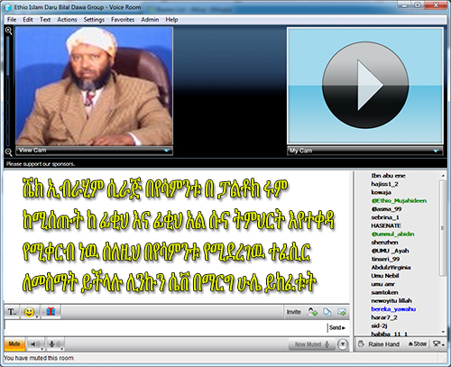 Sheh Ibrahim Siraj - Amharic lectures Fiqh & Fiqh Al-suna