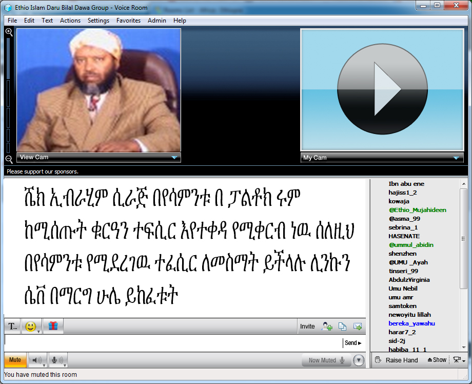 Sheh Ibrahim Siraj - Amharic Quran Tefsir
