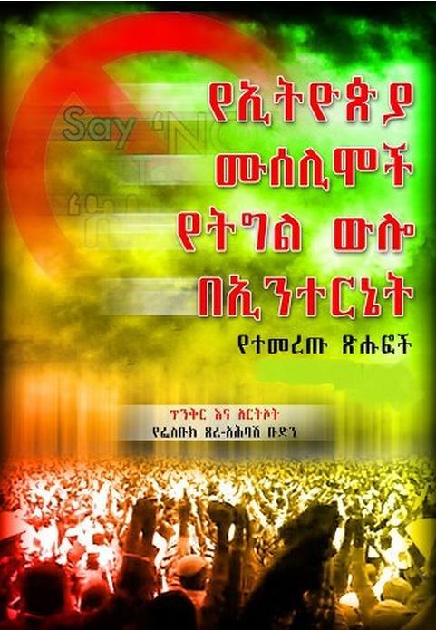 Ethiopan best new menzuma fuad mohamed.