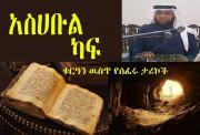 """Qisesul Quran """"Ashabul Kaf """" #1  By Ustaz Arus"""