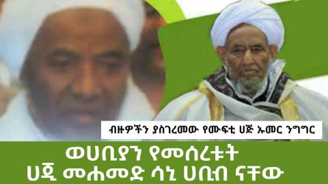 Hajj Umer Edris's speech about Sheikh Mohammed Sani Habib