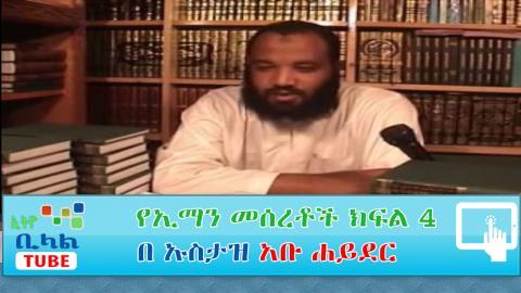 Ye Iman Mesaretoch #4 By Dai Sadiq Mohammed