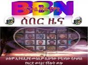 Sber Zena:-Hulum Lisemawu Yemigeba ye zarewu Chelot wusane