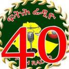 FTIH RADIO 40th [Feth Radio] 40ኛ