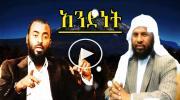 Andinet | አንድነት | Ustaz Abubeker Ahmed Ena Sheikh Hamid Musa