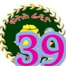 FTIH RADIO 39th [Feth Radio] 39ኛ