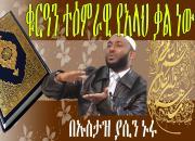 Quran Tamrawi YeAllah Qal New | Ustaz Yasin Nuru