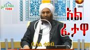 AL FATAWA ፈትዋ Amharic #66 Shk Mohmammed Tahir