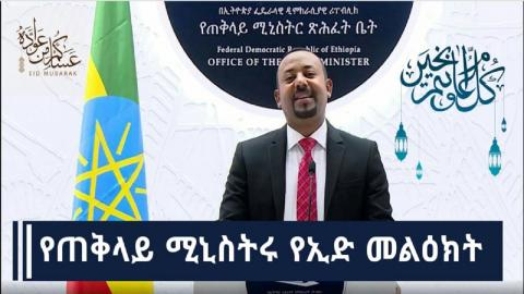 Eid Mubarak Message from PM Abiy Ahmed Ali