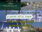 ye 1434 EId Alfeter Be'ale Be Abu dhabi ketama