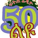 FTIH RADIO 50[ፍትህ ሬዲዮ] 50ኛ