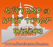 Dinachen Radio Amharic Program #1 10/12/2013