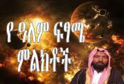 YE ALEM FETSAME MELEKTOCH  | Part 1 | By Sh Mohammed Hamidin