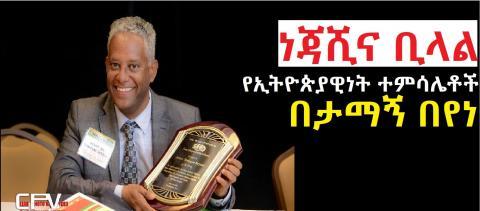 Najashi and Bilal Ethiopian symbols