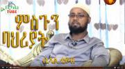 """MESGUN BAHRIYAT #4 """"NEW"""" BE USTAZ MOHAMMED MUSTEFA"""