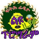 FTIH RADIO   [ፍትህ ሬዲዮ] Special Program
