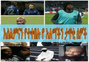 celebs converted to islam amharic