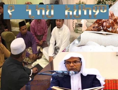 Ye Nikah Hegoch Umdetul Ahkam