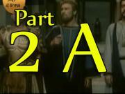 ASHABUL KAFFE 'BE QURAN YETETEQESUT YE WASHA SEWOCH TARIK  FILM' PART 2A