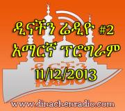 Dinachen Radio Amharic Program #2 11/12/2013