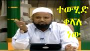 ISLAMAWI MEBTOCH   16 be ustaz mehemed mustefa