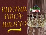 YE KEHEYR ATEKELTOCH፡ 18 SHEK IBRAHIM SIRAJ