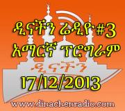 Dinachen Radio Amharic Program #3 17/12/2013