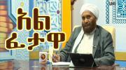 AL FATAWA ፈትዋ Amharic #67 Shk Mohmammed Tahir