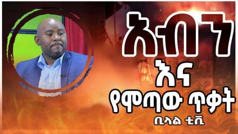 ETHIOPIAN RADIO VOICE
